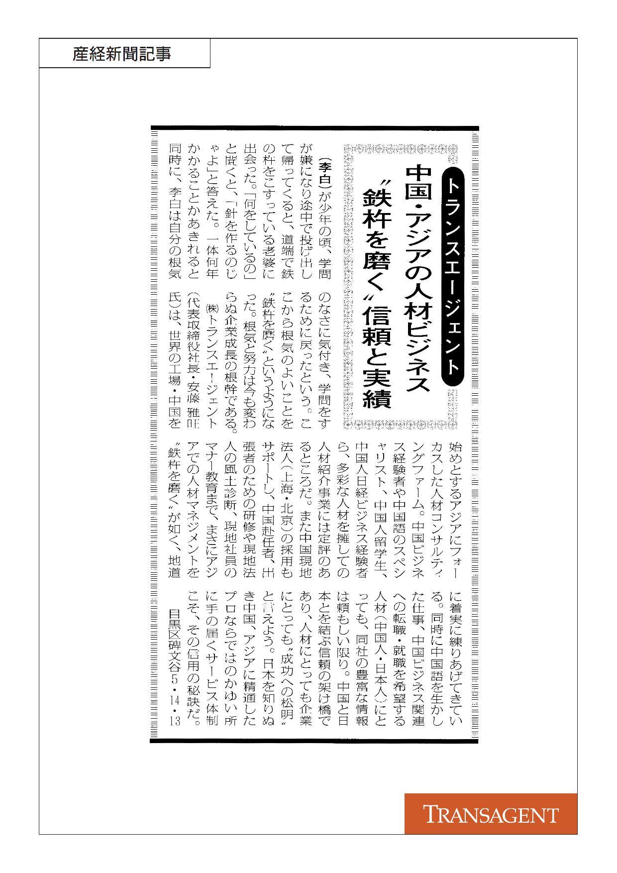 TA_産経新聞_K0404