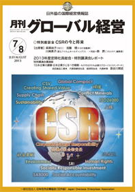 globalmanagement2013_07
